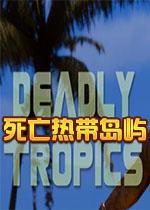 死亡热带岛屿(Deadly Tropics)