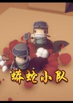 蟒蛇小队/蛇形武装(SNAKE FORCE)