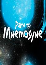 通往记忆的路径(Path to Mnemosyne)