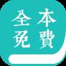 全本免费小说阅读器安卓版v1.2.6