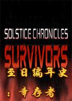 至日编年史:幸存者(SC: Survivors)
