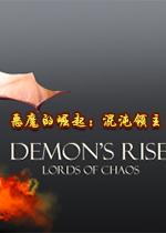恶魔的崛起:混沌领主