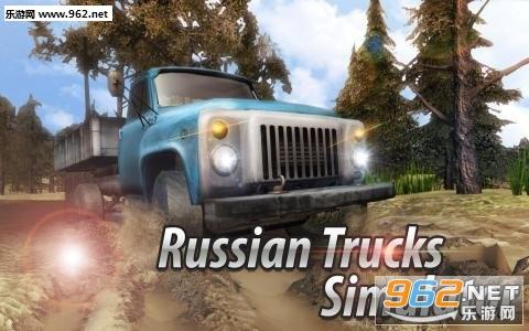 俄罗斯卡车越野3D无限金币版v1.0.0_截图3