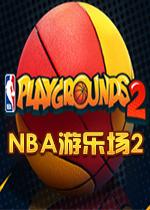 NBA游乐场2(NBA Playgrounds 2)