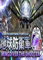 地球防御军4.1:羽翼射手