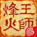 烽火王师九游版v1.0