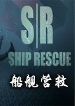 舰船援救(Ship Rescue)Steam版