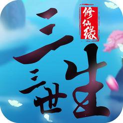 三生三世修仙缘ios版v1.0
