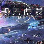 舰无虚发暗星安卓最新版
