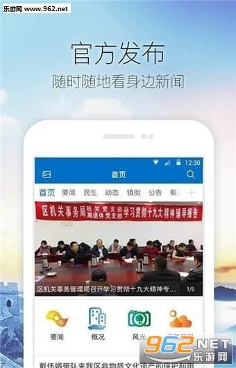 中国任城网手机版_截图