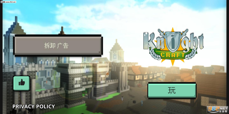骑士世界:冲突的王国破解版截图0