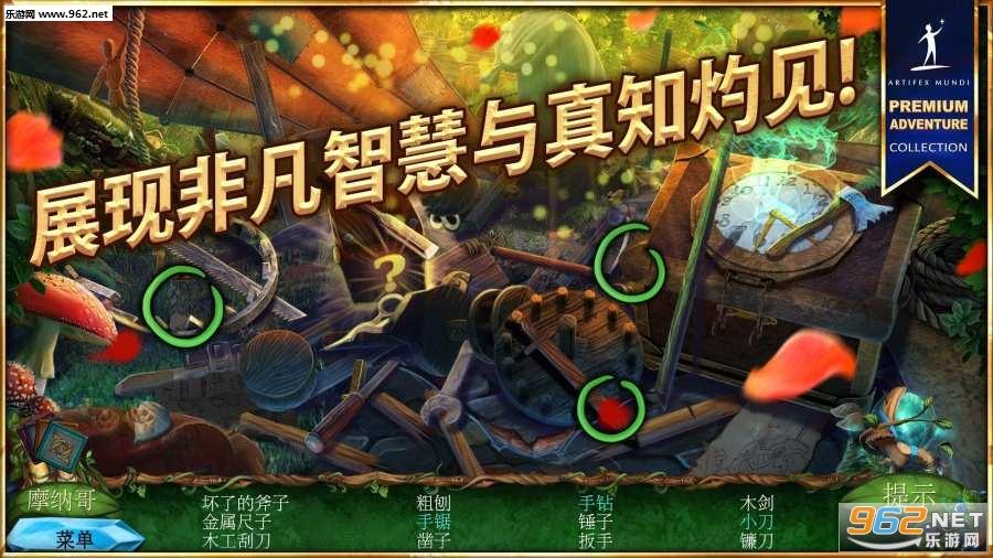 女王历险记4:神圣停战中文破解版_截图3