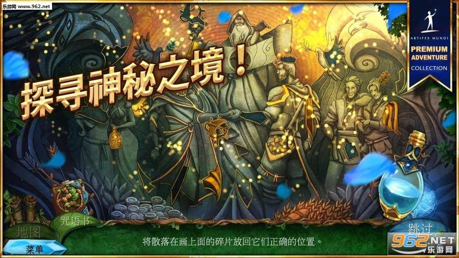 女王历险记4:神圣停战中文破解版_截图4