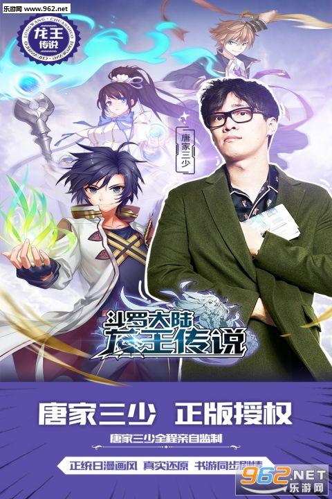 龙王传说斗罗大陆3五一更新版v1.0.0截图0