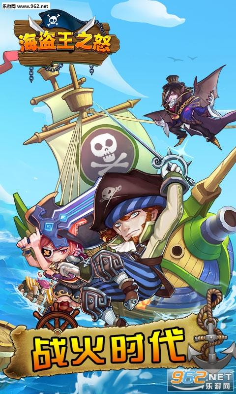 海盗王之怒满v版v1.0.0_截图0