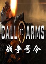 战争号令(Call to Arms)