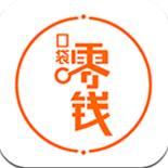 口袋零钱app