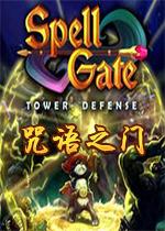 咒语之门(Spell Gate)