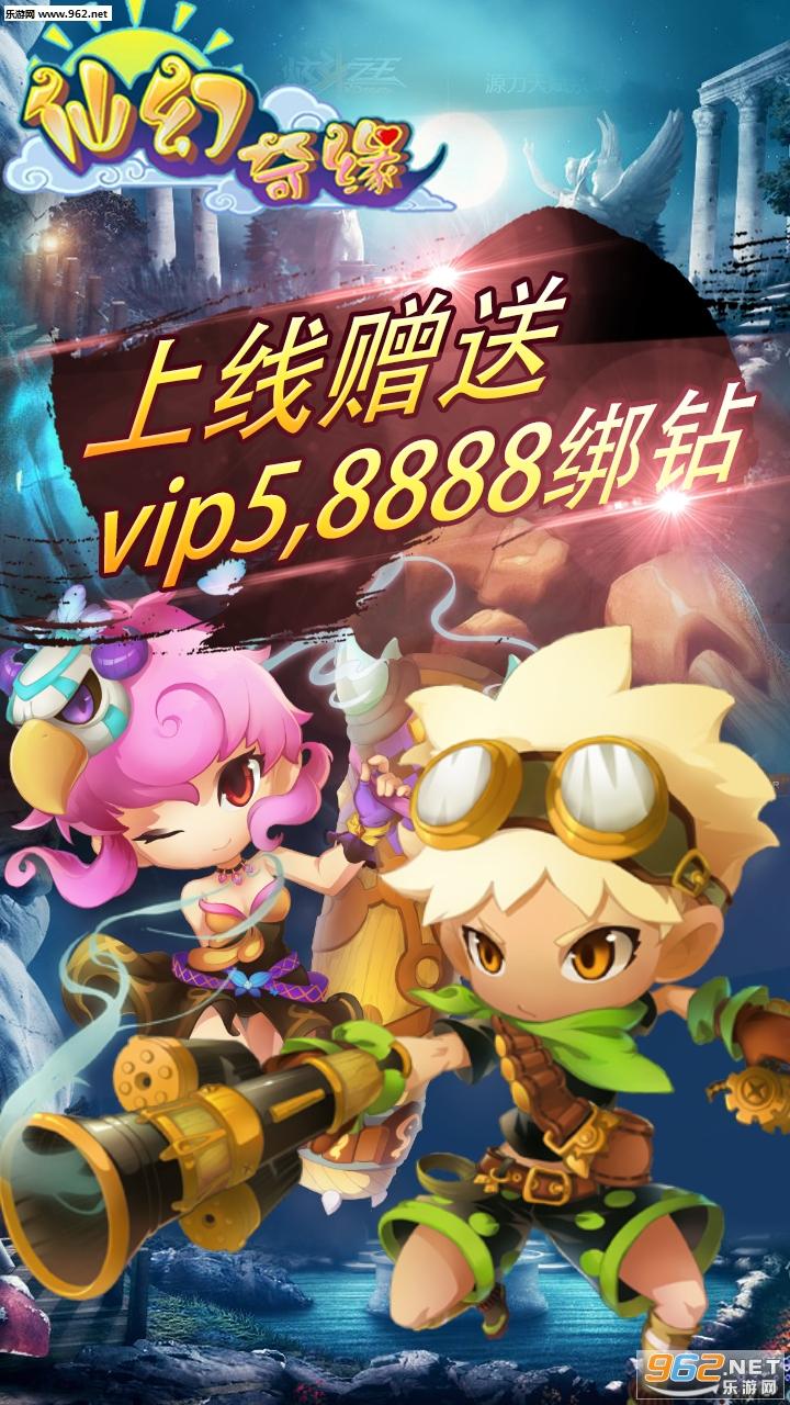 仙幻奇缘苹果破解版 v3.0
