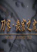 刀客:丧家之虎(DAOKER:A BANISHED TIGER)