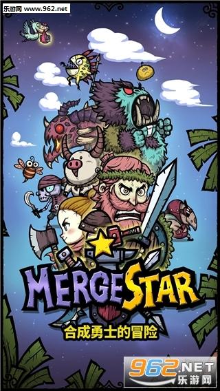 合成之星Merge Star最新破解版v1.0.2_截图0
