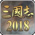 三国志2018BT版