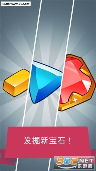 合并宝石(Merge Gems)最新破解版v2.7.1_截图2