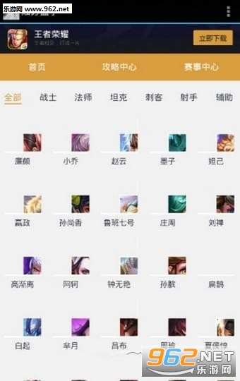 烛苏盒子王者荣耀游戏辅助v2.01_截图2
