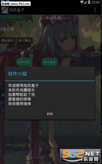 烛苏盒子王者荣耀游戏辅助v2.01_截图1