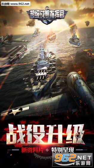 超级战舰指挥官福利版截图0