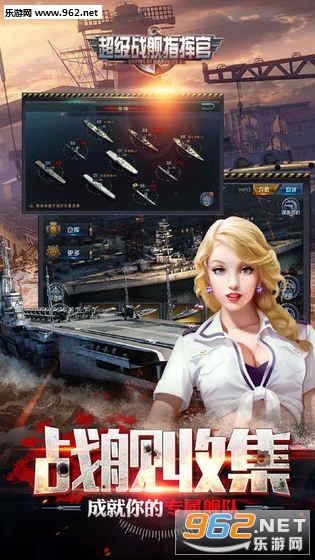 超级战舰指挥官福利版截图2