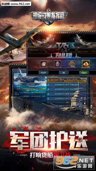 超级战舰指挥官福利版截图1