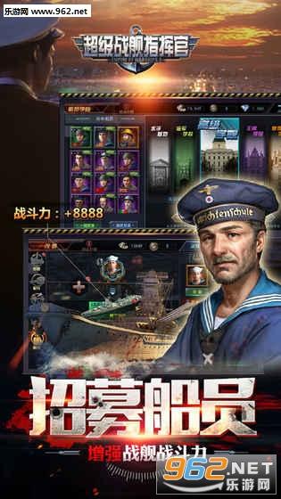 超级战舰指挥官福利版截图3