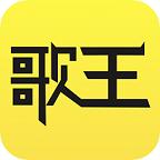 今日歌王APPv1.3.4
