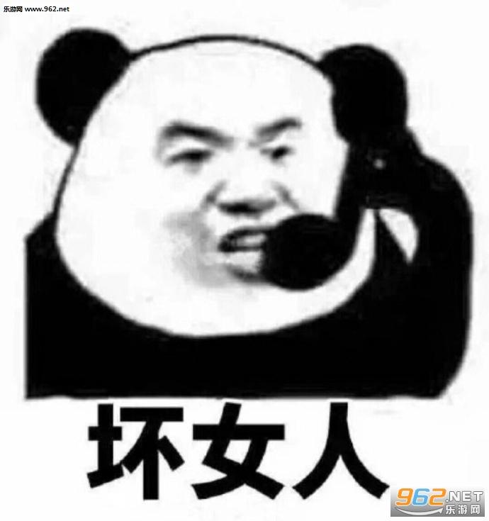 我错在这辈子太穷熊猫头表情张飞的图片的搞笑黑脸图片