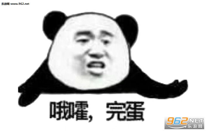 我错在这辈子太穷熊猫头表情包图片