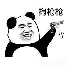 《对不起我错了表情包图片》是一组以黑白熊猫头为素材制作的表情包图片