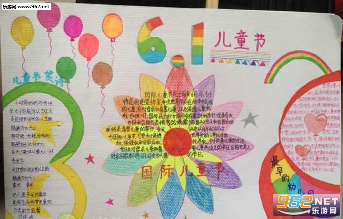 国际儿童节(又称儿童节)定于每年的6月1日。为了悼念1942年6月10日的利迪策惨案和全世界所有在战争中死难的儿童,反对虐杀和毒害儿童,以及保障儿童权利。 1949年11月,国际民主妇女联合会在莫斯科举行理事会议,中国和其他国家的代表愤怒地揭露了帝国主义分子和各国反动派残杀、毒害儿童的罪行。