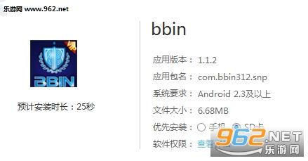 bbin官方版