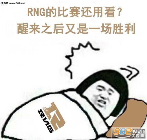 rng必胜表情包|rng牛逼表情包下载-乐游网游戏下载图片
