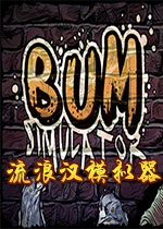 流浪汉模拟器(Bum Simulator)Steam版