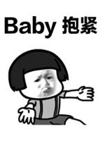 baby抱紧你根本抱的不紧表情包图片