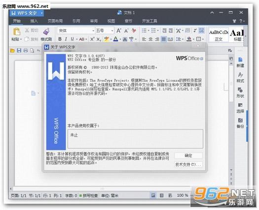WPS Office 2016专版激活版截图0