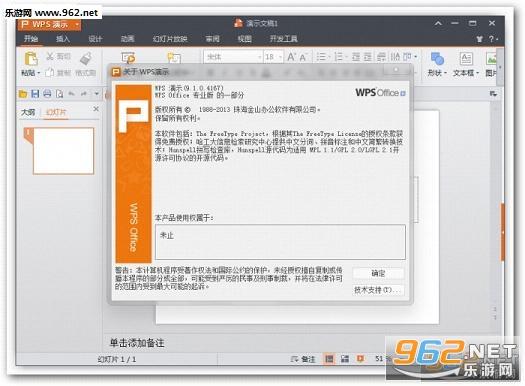WPS Office 2016专版激活版截图1