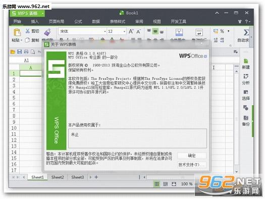 WPS Office 2016专版激活版截图2