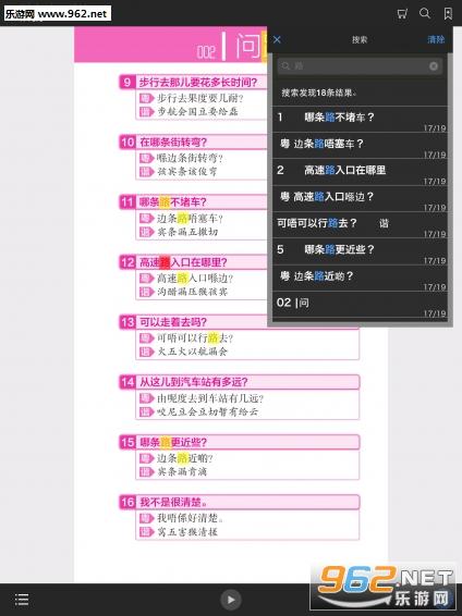 马上开口说粤语软件v2.3.7_截图2