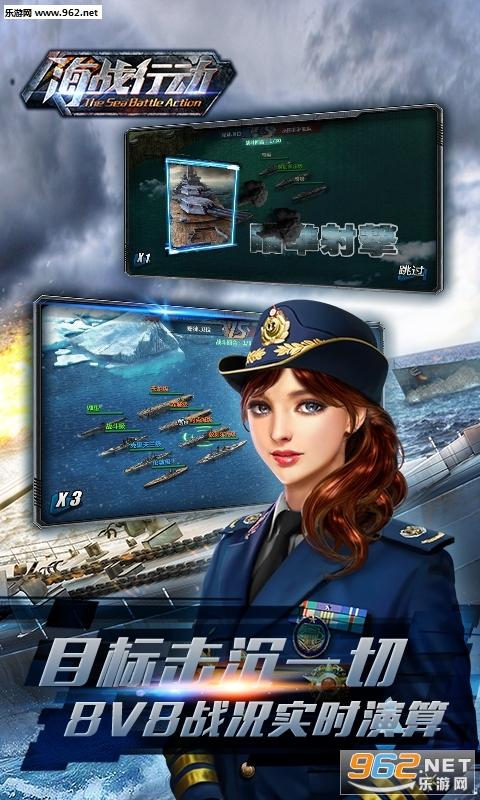 海战行动安卓版v1.0.5截图2
