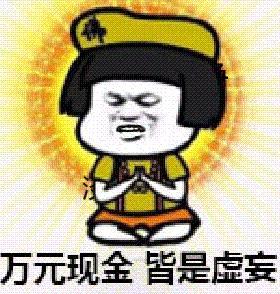佛系QQ表情飞车的表情包跪拜图片