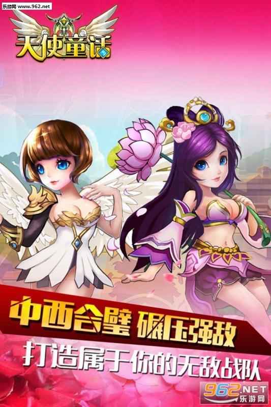 天使童话online安卓版v1.4截图0