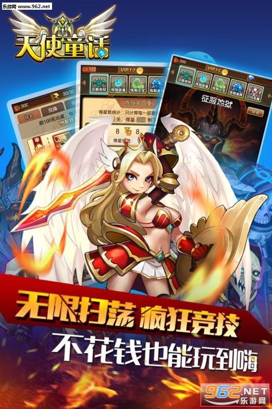天使童话online安卓版v1.4截图4